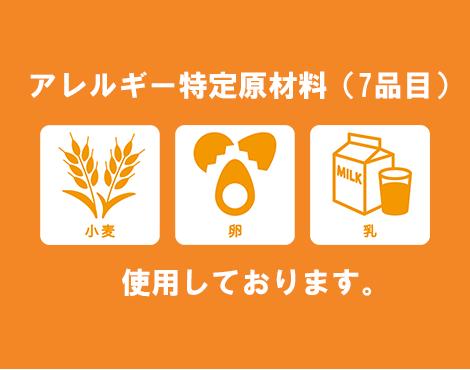 レルギー特定原材料(7品目) | ステーキ&洋食レストラン徳良湖